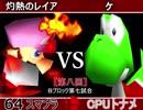 【第八回】64スマブラCPUトナメ実況【Bブロック第七試合】