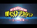 『僕のヒーローアカデミア』2分PV