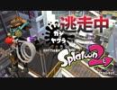 【スプラトゥーン2】逃走中をイカでやってみた inタチウオパ...