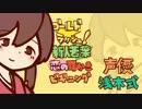 """【耳かき音声""""風""""コメディ】ゴールド☆ラッシュ!~新人若葉 恋の耳かきビギニング"""
