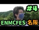 【名阪】ENMC FES2018 舞台裏映像 #4