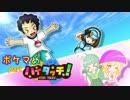 ポケモンマスターめざしてpart『ハイタッチ!』【ポケモンUSM】【ゆっくり実況】