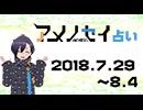 アメノセイ占い 2018.7.29~8.4