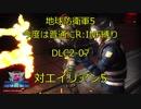 【地球防衛軍5】今度は普通にR:INF縛りDLC2-07 対エイリアン5