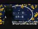 【第15回】ミカとルーのゆっくりボードゲーム解説【おしまい畑と世界の種】