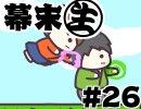 第81位:[会員専用]幕末生 第26回(SUPER BUNNY SHISHI)