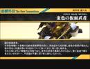 超SD戦国伝 刕覇外伝 -THE NEW GENERATIONS- 第三章