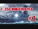 #1【プラモデル製作実況】1/350 戦艦 大和(タミヤキット)を作る