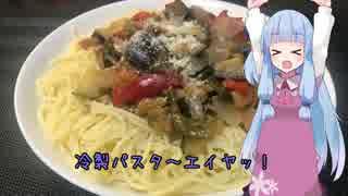 妹葵のおかえりご飯【ラタトゥイユの冷製