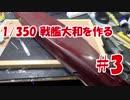 #3【プラモデル製作実況】1/350 戦艦 大和(タミヤキット)を作る
