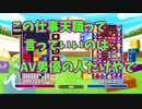 ぷよテト雑談16【バーチャルユーチューバーに憧れて、お酒の飲めないフルメタルパニック】