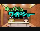 ゆっくりのワイドショー第24回放送