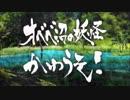 【ゲゲゲの鬼太郎】 おべべ沼の妖怪(追加)