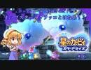 【ゆっくり実況】魔理沙とアリスの星のカービィ スターアライ...