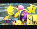 【マリオカート8DX】 vs #20 ロイハナちゃん青ローラー【実況】