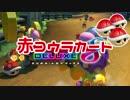 【マリオカート8DX】 vs #21 ロイハナちゃん青ローラー【実況】