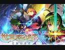 『世界樹の迷宮X』発売直前生放送祭 LIVE