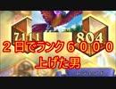 【Hearthstone】ハンター☆part110【実況】