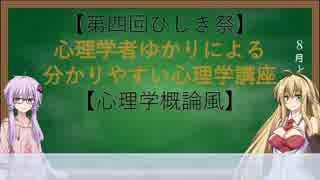 【第四回ひじき祭CM】心理学者ゆかりによる分かりやすい心理学講座【心理学概論風】