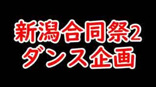 【新潟合同祭2】Bad Apple!!おどってみた