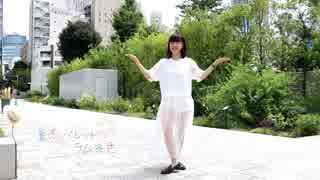 【うたゆき】夏恋パレットラムネ色 踊って