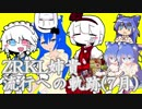 ZRKL姉貴流行への軌跡(7月)