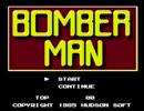 【実況】初めて普通の「ボンバーマン」をやる Part1【FC企画第95弾】