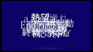 『Reboot:再起動』/初音ミク