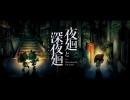 夜廻と深夜廻 for Nintendo Switch プロモーションムービー