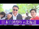 【日台友好】日本台湾祭りin北海道(ダイジェスト版)[桜H30/8/1]
