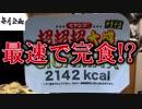 2000kcalを最速で食べる男【毎月企画】