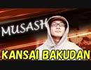 8月 なんとかしナイト ボカロジャッジ MUSASHI (KANSAI BAKUDAN)