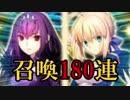 【ガチャ動画】スカサハ=スカディ&アルトリア召喚の儀【FGO...