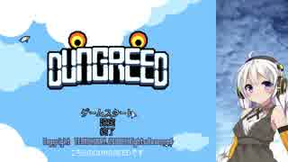 【Dungreed】紲星あかりの犯行記録 前編