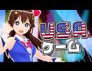 【カーモンベイビー】USAゲームを得意の◯◯でやったのそら【ときのそらver.】