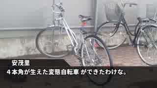『菜森まなと行く自転車旅行!』 第2話「自