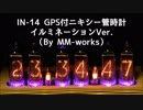 IN-14 Nixie tube clock with GPS Illuminations Ver. (7 colors)
