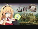 ゆかりとマキの創世記【anno1404】#08