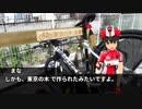 『菜森まなと行く自転車旅行!』 第5話「八王子!」