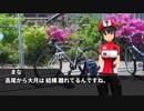 『菜森まなと行く自転車旅行!』 第7話「相模湖!」