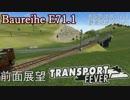 Transport Fever 前面展望 帝国鉄道期 登山列車  Baureihe E71.1
