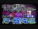 【スプラトゥーン2】 ~進歩だめですジャンプヘタクソ名人~