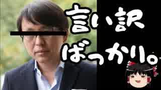【ゆっくり保守】菅野完が20年も逮捕から逃げていた件