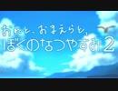 【実況】おれと、おまえらと、ぼくのなつやすみ2【人生プレイ】1日目-1