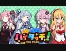 【ポケモンUSM】電霊!ゆかマキ+αのポケモン対戦 その6【ハイタッチ!】