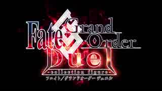 【FGO】Fate/Grand Order Duel -collection figure-  【Fate/Grand Order】