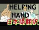 【実況】病院で中指を立てまくる謎ゲーム〔Helping Hand〕