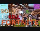 【Fortnite】一級陽キャ建築士のフォートナイト  #16【SOLO/10kill】