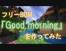 [フリーBGM]フリーBGM『Good morning』を作ってみた