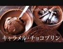 キャラメル・チョコレートプリン【お菓子作り】ASMR